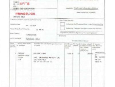 COO原产地证.png