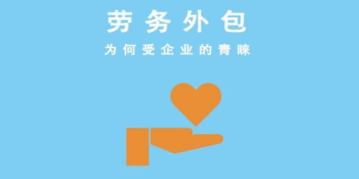 深圳劳务外包.png